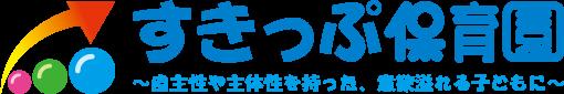 すきっぷ保育園